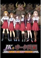 JKとオーク兵団~悪豚鬼に凌虐された聖女学園~ [DVD-ROM]