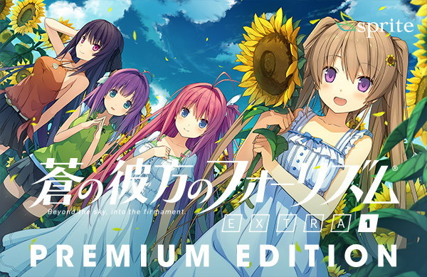 【DMM限定】蒼の彼方のフォーリズム EXTRA1 PREMIUM EDITION オリジナルA4タペストリー付