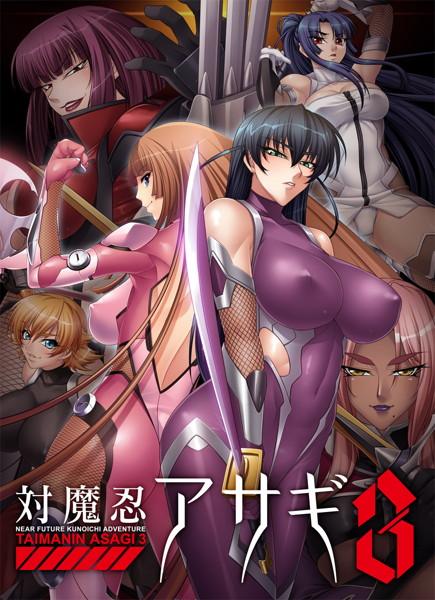対魔忍アサギ3 初回限定版