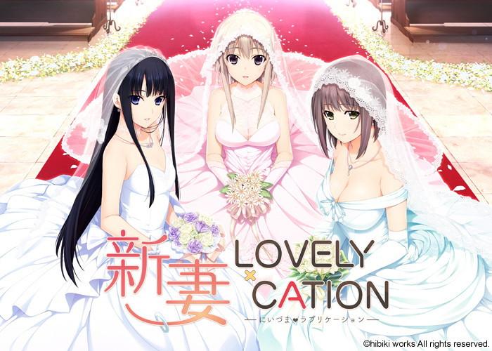 新妻LOVELY×CATION 通常版