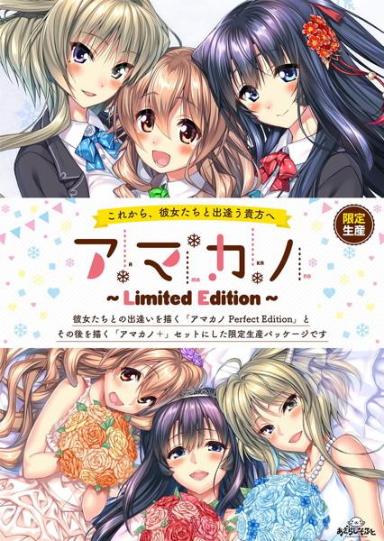 アマカノ〜Limited Edition〜