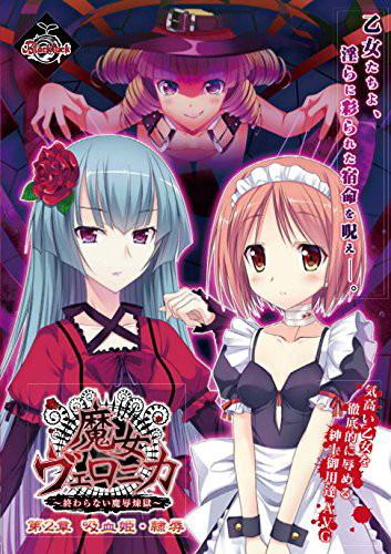 魔女ヴェロニカ〜終わらない魔辱煉獄〜第2章 吸血姫・隷辱〜