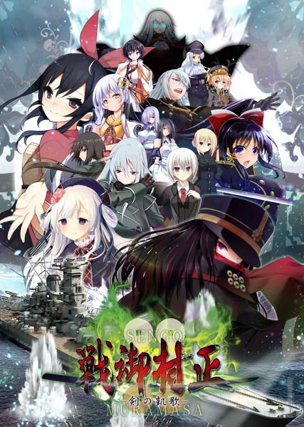 戦御村正 -剣の凱歌- 豪華限定版