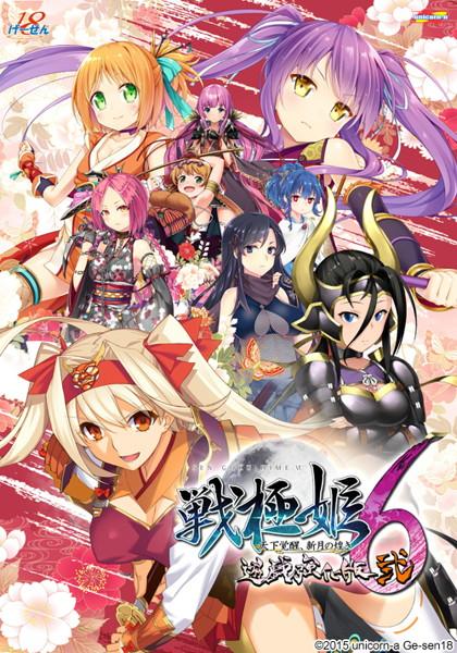 戦極姫6 〜天下覚醒、新月の煌き〜 遊戯強化版-弐-