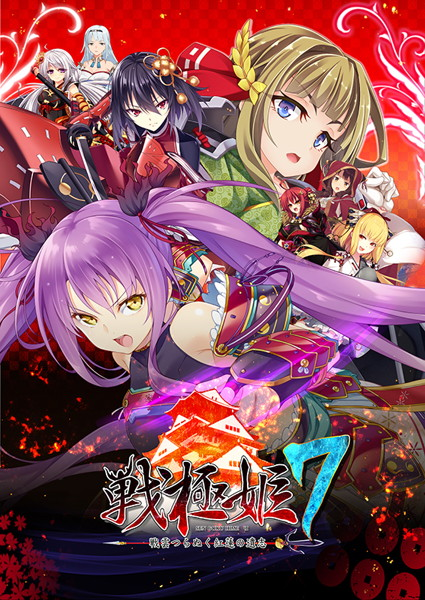 戦極姫7〜戦雲つらぬく紅蓮の遺志〜 【通常版】