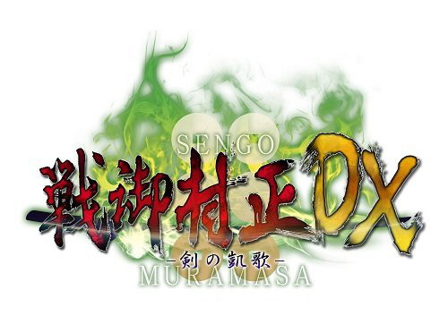 戦御村正 -剣の凱歌- DX【スペシャルパック】