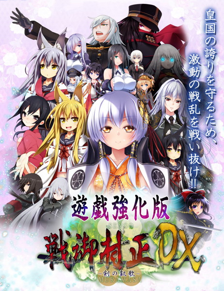 戦御村正-剣の凱歌- DX 遊戯強化版