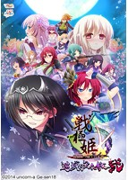 戦極姫5 ~戦禍断つ覇王の系譜~ 遊戯強化版弐