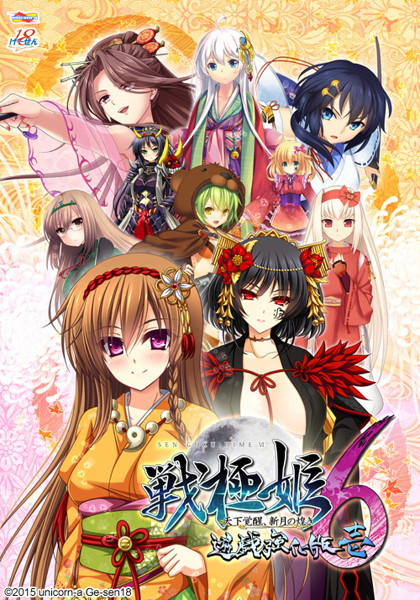 戦極姫6 ~天下覚醒、新月の煌き~ 遊戯強化版-壱-