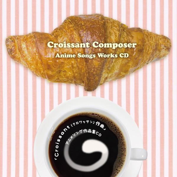 「クロワッサン作曲」アニメソング作品集CD