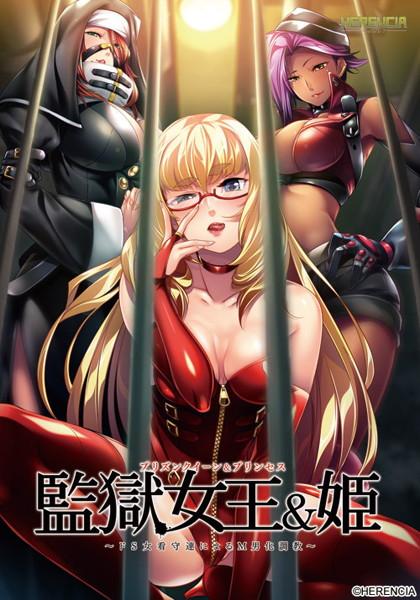 監獄女王&姫〜ドS女看守達によるM男化調教〜