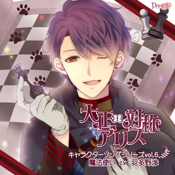 大正×対称アリス キャラクターソングシリーズ vol.6『魔法使い』