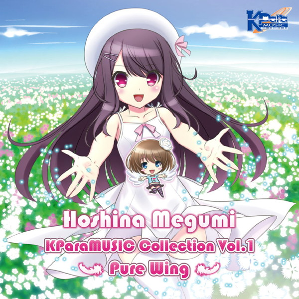 保科めぐみ『KParaMUSIC Collection Vol.1〜Pure Wing〜』