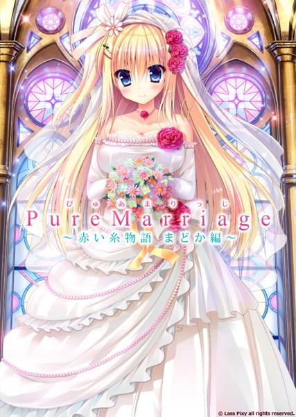Pure Marriage〜赤い糸物語 まどか編〜