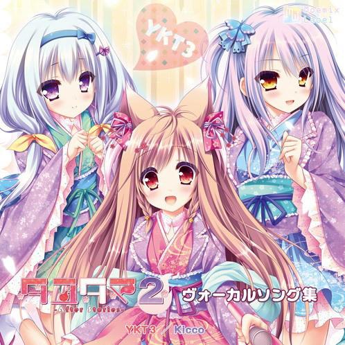 タユタマ2-After Stories-ヴォーカルソング集