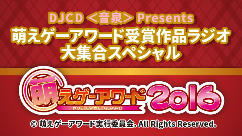 DJCD「Presents萌えゲーアワード受賞作品ラジオ 大集合スペシャル」