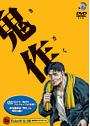 鬼作 DVD-ROM版