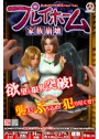 【DMM限定】プレイホーム オリジナルB2タペストリー付