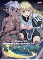 オーク様と魔女〜Orcland saga〜
