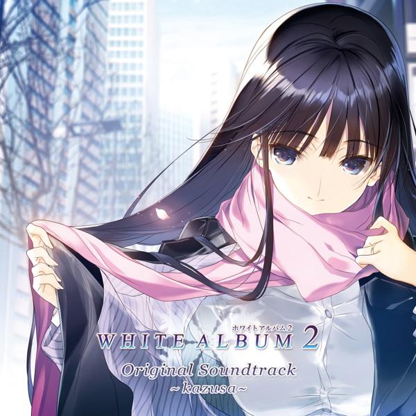 WHITE ALBUM2 ORIGINAL SOUNDTRACK〜kazusa〜