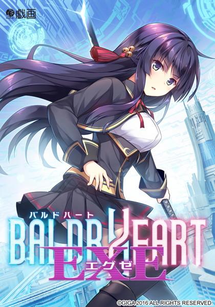 BALDR HEART EXE 通常版