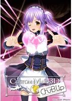 DMM限定】カスタムメイド3D with Chu-B Lip DMMオリジナル追加衣装CD付