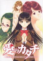 愛のカタチ (DVD-ROM)