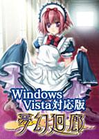 夢幻廻廊 Vista対応版