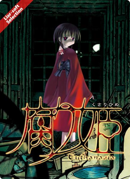 Liar-soft Selection 01 腐り姫〜euthanasia〜