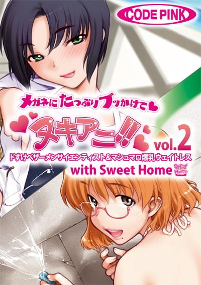 ヌキアニ!!Vol.2 メガネにたっぷりブッかけて ドすけべザーメンサイエンティスト&マシュマロ爆乳ウェイトレス with Sweet Home