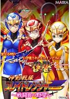 神剣戦隊ブレイドレンジャー〜戦闘員の野望〜