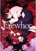 Erewhon オリジナルA4タペストリー付