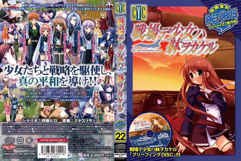 戦場デ少女ハ躰ヲカケル Windows8.1動作版