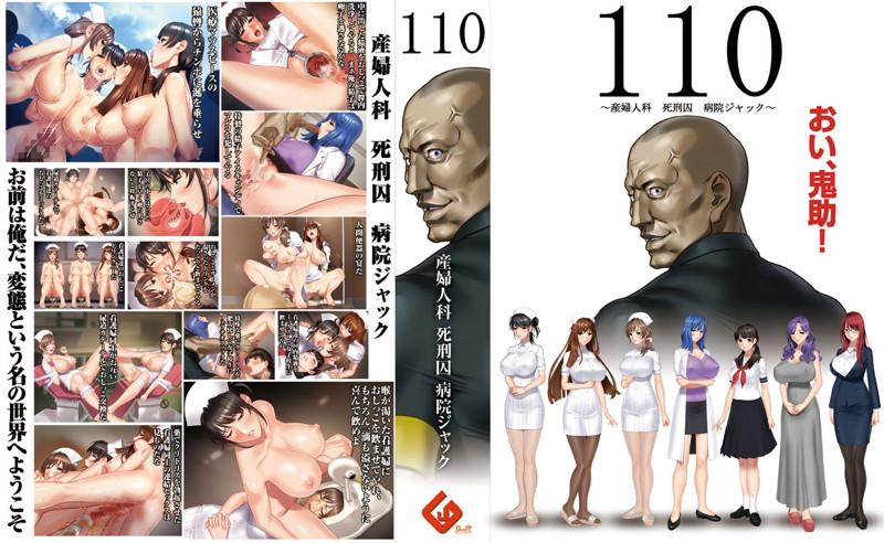 110~産婦人科 死刑囚 病院ジャック~