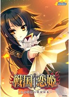 戦国†恋姫~乙女絢爛☆戦国絵巻~