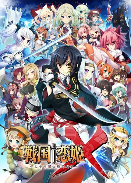 戦国†恋姫X〜乙女絢爛☆戦国絵巻〜