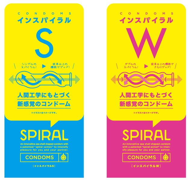 使い比べ SPIRAL[インスパイラルS]&[インスパイラルW] 各1箱