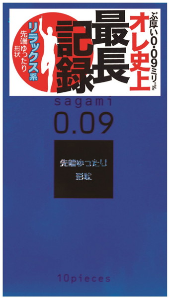 【人気急上昇オナニーアイテム】「サガミ009ナチュラル 10ヶ入」(相模ゴム工業) - 写真集