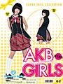 AKB GIRLS 第1期生