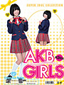 AKB GIRLS 第3期生