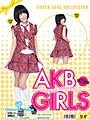 AKB GIRLS 第7期生