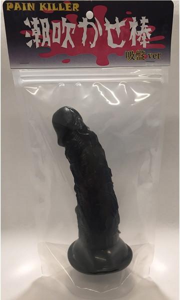 潮吹かせ棒ブラック 吸盤Ver