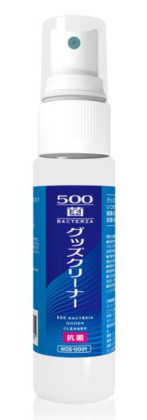 抗菌スプレー 500菌グッズクリーナー