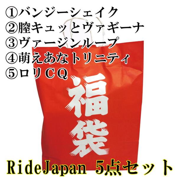 2015年RIDE(ライド)福袋