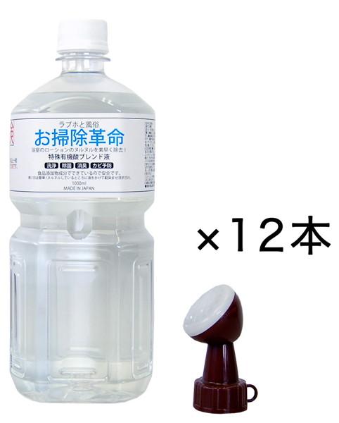 お掃除革命1L×12本(シャワーノズル12個付き)