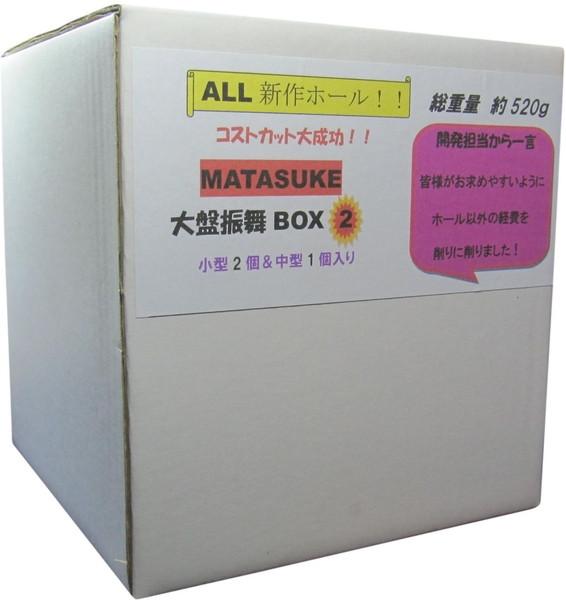 ALL新作!大盤振舞BOX 2 中型ホール1個&小型ホール2個入り 総重量約520g