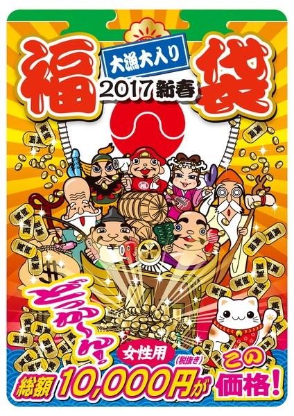 SSI JAPAN 人気商品ピンクデンマ2★参考価格1万円以上【レディース】お買い得福箱セット