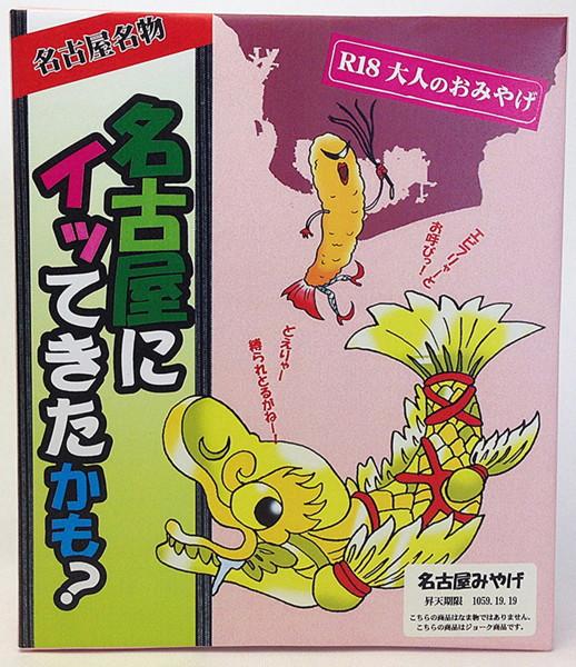 乃木坂46桜井玲香が755ネームを「穴子天丼」にした理由ポンコツすぎwwww
