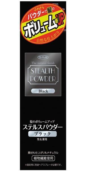 髪のボリュームアップ ステルスパウダー25g(ブラック)