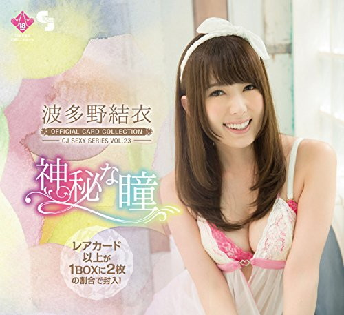 CJ SEXY CARD SERIES VOL.23 波多野結衣 OFFICIAL CARD COLLECTION ~神秘な瞳~ 12パック入り BOX